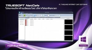 truesoft_netcafe_header
