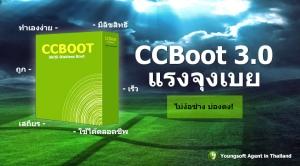 ccboot_header